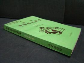 新编中学语文教案 (初中第三册)