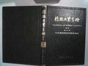 橡胶工业手册:生活橡胶制品和胶乳制品(第7分册)(修订版)
