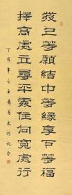 中国书法家协会山东分会会员王寿善老师四尺140厘米*50厘米书法作品发上等愿