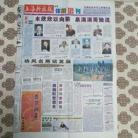 《上海科技报•休闲特刊》(1998年12月25日生日报)