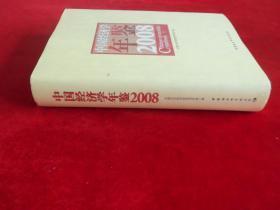 中国经济学年鉴(2008年)