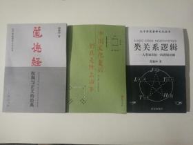 孔子学苑黄帝文化丛书(道德经一一权利与正义的经典,类关系逻辑一一人类知识统一的逻辑基础,中国文化复兴到底是怎么回事)三本合售,三本均为作者签名本