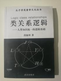 类关系逻辑一一人类知识统一的逻辑基础(作者签名本