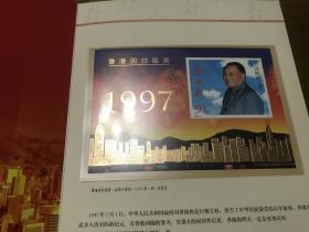 香港回归祖国(金箔小型张)J1997-10