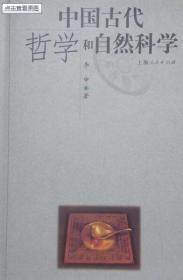 中国古代哲学和自然科学