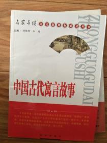 全新正版《中国古代寓言故事》