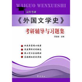 文科考研 《外国文学史》考研辅导与习题集 正版 管恩森  9787533334420