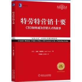 特劳特营销十要(经典重译版)