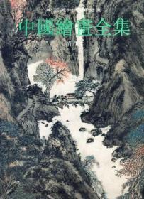 中国绘画全集 第29卷 清11//中国美术分类全集 正版  中国古代书画鉴定组   9787501012664