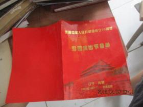 庆祝中华人民共和国成55周年 游园演出节目单