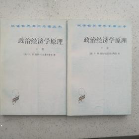 政治经济学原理(上下册)
