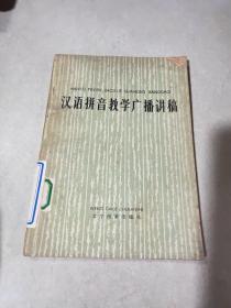 汉语拼音教学广播讲稿