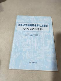 《中华人民共和国预防未成年人犯罪法》学习辅导材料