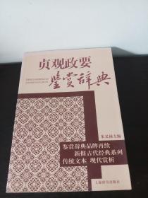 贞观政要鉴赏辞典