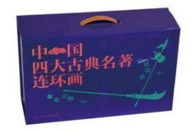 中国四大古典名著连环画(盒套装)