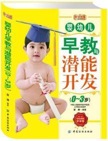 婴幼儿早教与潜能开发(0-3岁)/好孕优生钻石系列 正版 安涛  9787506486064