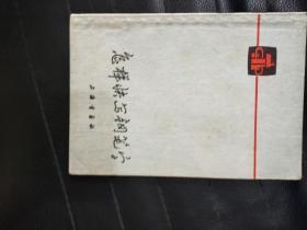 怎样快写钢笔字 上海书画社