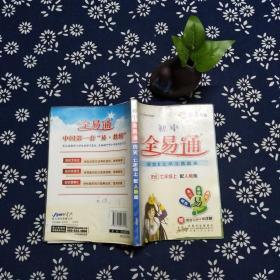 燎原教育·全易通:初中历史(7年级上)(配人教版)(2013)