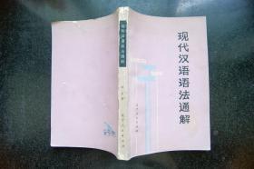 现代汉语语法通解【修订本】