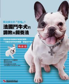 法國斗牛犬的調教與飼養法/DOGFAN編輯部編;彭春美譯