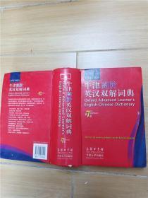 牛津高阶英汉双解词典 第7版【正书口有笔迹】【精装】