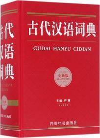 古代汉语词典(全新版)