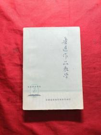 鲁迅作品教学(02柜)