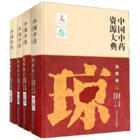 中国中药资源大典:海南卷(全4册)