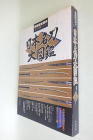 东方印选第二集 全2册  <原钤 线装>     19つ年出版   图    日文