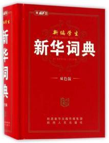 现货-新华词典 双色最新版