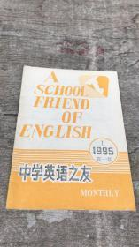 中学英语之友1995年第1期(高一版)