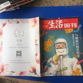 三联生活周刊2017年11