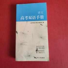 语文高高考双语手册