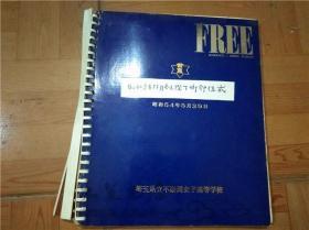 【日文日本原版老相册】 FREE 昭和3年11月今上陛下御即位式 34张图片 1928年御即位当日东京登基典礼