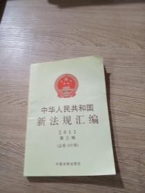中华人民共和国新法规汇编2011第三辑