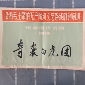 革命现代京剧 剧照 奇袭白虎团 照片 全20张老照片