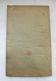 古籍善本 民国十六开本老字帖 《三希堂米南宫法古帖》 有正书局 品佳 有收藏印鉴