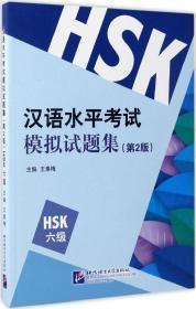 汉语水平考试模拟试题集(第2版)HSK(6级)