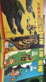 少年科学画报1982年1.2.3.4  四本合售