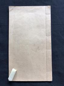 毛笔手写稿本:《涪上访碑诗》南通 冯雄稿本 一册全。