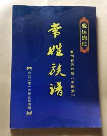 贵州省石阡县平原堂《常姓族谱》
