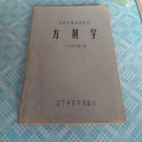 中医方剂学讲义 (中医学院试用教材)【文革油印本】