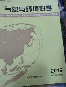 气象与环境科学 2019年1期