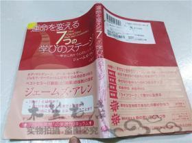 原版日本日文书 运命を変える 7つの学びのステ―ジ  ジエ―ムズ・アレン  ゴマブツクス株式会社 2003年9月 32开软精装
