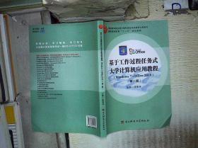 基于工作过程任务式大学计算机应用教程(Windows 7+Office 2010)(第二版)  。。
