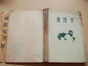 地图学【1959年初版,精装】