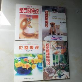 传说系列:动物的传说、观赏植物的传说、花的传说、宝石的传说,四册全