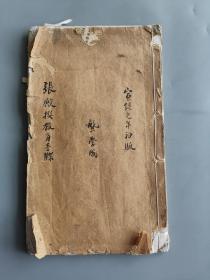 张謇·张殿撰教育手牒  宣统元年初版