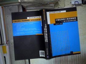 计算机网络工程实践教程(基于华为路由器和交换机)-'
