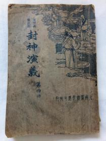 封神演义  第四册(民国版)